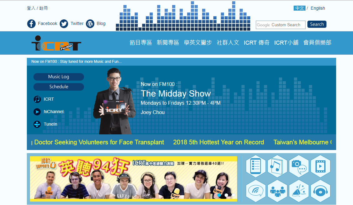 自學英文推薦-International Community Radio Taipei(ICRT)-菁英多益補習班